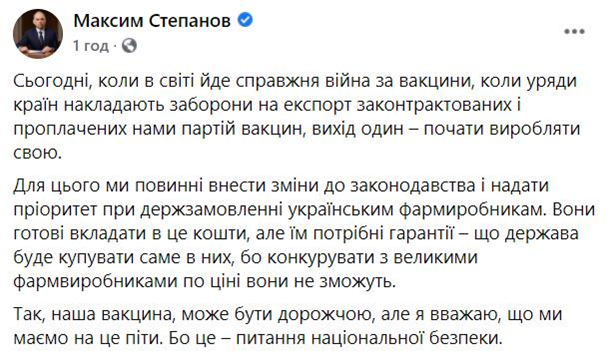 Степанов назвал условие создания вакцины в Украине1