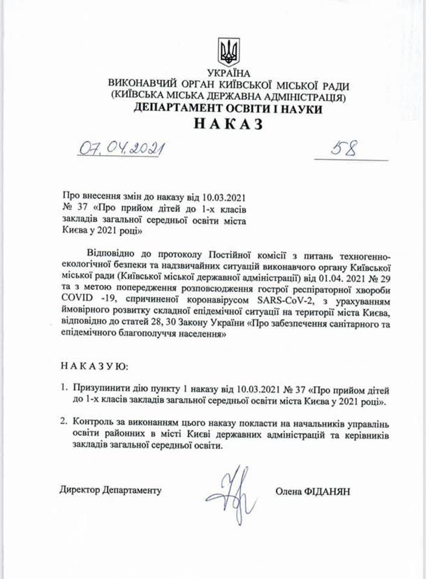 В Киеве приостановили прием документов детей в первые классы