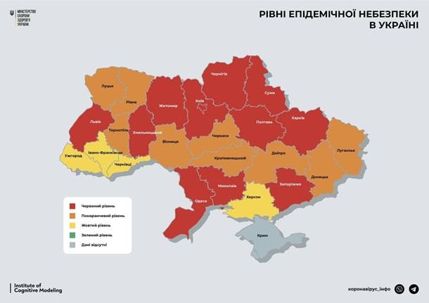 В Украине еще одна область вышла из «красной» зоны