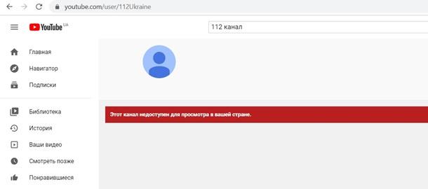 YouTube заблокировал три канала украинских телеканалов 112 Украина, NewsOne и ZIK
