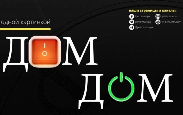 В Украине заработал телеканал для оккупированных территорий -