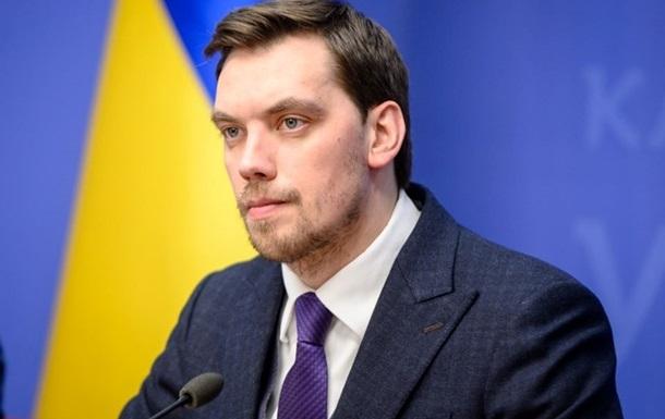 Верховна Рада звільнила уряд Гончарука