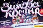 Киевский ВДНХ превратят в парк зимних развлечений
