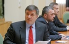 Аваков рассказал о проекте конституционной реформы