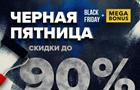 Грядет «Черная пятница» распродаж – 24.11