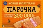 Виграти солодкі 300 000 гривень у «Лото-Забава» – легше легшого
