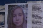 Дівчинку, яку шукали п ять днів, знайшли мертвою