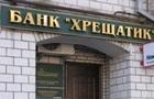 Из банка Хрещатик перед банкротством вывели почти миллиард гривен, - ФГВФО
