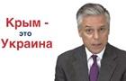 Американський посол в РФ: Крим - це Україна