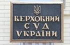 В Украине начал работу новый Верховный Суд