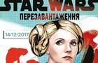 Тимошенко – принцесса Лея: политический комикс в стиле  Звездных войн