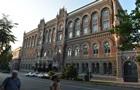 В НБУ раскритиковали повышение учетной ставки