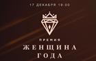 17 декабря в Киеве пройдет Первая ежегодная еврейская премия Женщина года 5777
