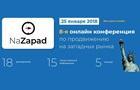 Онлайн конференция № 1 по продвижению на западных рынках уже 25 января