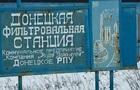 Сепаратисты не пустили ОБСЕ к Донецкой фильтровальной станции