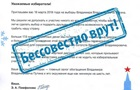 В РФ распространили листовки с приглашением на  выборы Путина