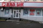 Стала известна сумма потерь кредиторов от банкротства Дельта Банка