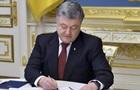 Порошенко подписал закон по Донбассу