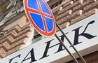 НБУ: В прошлом году с рынка ушло 14 банков