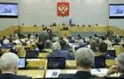 Госдума РФ подготовила заявлени по закону о реинтеграции Донбасса