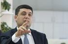 Гройсман: Україна продовжить розвивати прикордонну інфраструктуру