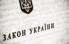 Закон по Донбассу вступил в силу