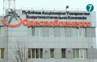 Кабмин отменил продажу акций двух облэнерго – СМИ