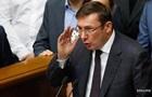 Луценко анонсував зняття недоторканності з низки депутатів