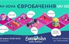 В Киеве начнет работать фан-зона Евровидения