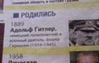 У Криму урядова газета потрапила в скандал з Гітлером