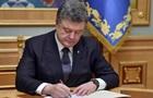 Порошенко підписав закон про спрощений завіз авто
