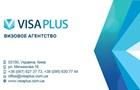 Визовое агентство VisaPlus