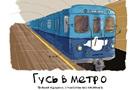 У київському метро з являться правила від Гуся