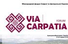 Мегалот - генеральний партнер і спонсор форуму Via Carpatia