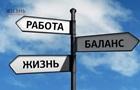Украинцы продолжают сгорать на работе. Как найти баланс