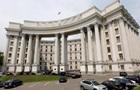 МЗС направило ноту протесту Росії