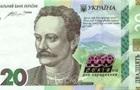 НБУ анонсировал выпуск обновленной купюры 20 гривен