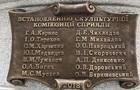 На табличці пам ятника Людмилі Гурченко знайшли помилки