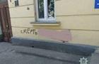В центре Одессы появились антисемитские надписи