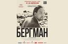 В український прокат виходить документальний фільм Бергман