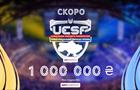 Федерація кіберспорту України проведе турніри аматорів з призами на мільйон
