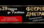 Феерия Днепра - театральный фестиваль стартует в Днепре