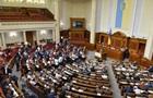 Рада сделала первый шаг к изменению Конституции