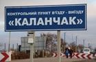 Україна до кінця року  побудує з нуля  два пункти пропуску в Крим