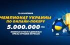 На Чемпионате Украины по онлайн-покеру разыграют 5 000 000 гривен призовых