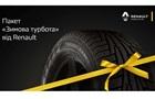 Пакет «Зимова турбота» від Renault