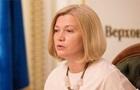 Геращенко: У Мінську прогресу щодо заручників нема