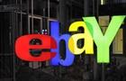 еBay судиться з Amazon через переманювання клієнтів