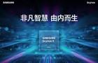 Samsung показала передовий флагманський чип