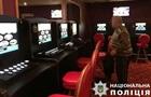 В Киеве за сутки ликвидировали 18 подпольных игровых заведений